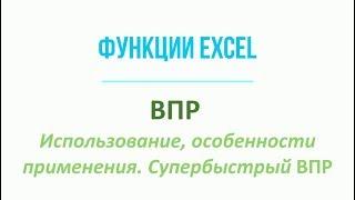 Функция ВПР(Vlookup) в Excel. Супербыстрый ВПР = Двойной ВПР