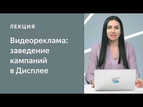 Видеореклама на Яндексе: заведение кампании в Дисплее