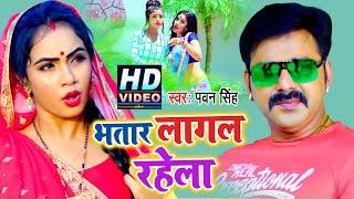 PAWAN SINGH | 2020 का लास्ट और सबसे बलास्ट | VIDEO JUKEBOX | Bhojpuri New Song | भतार लागल  रहेला