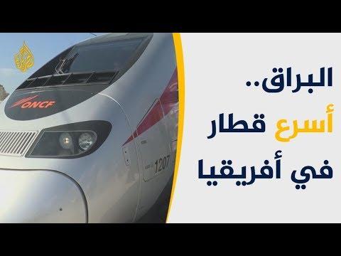 المغرب يطلق أول قطار فائق السرعة في أفريقيا  - نشر قبل 2 ساعة