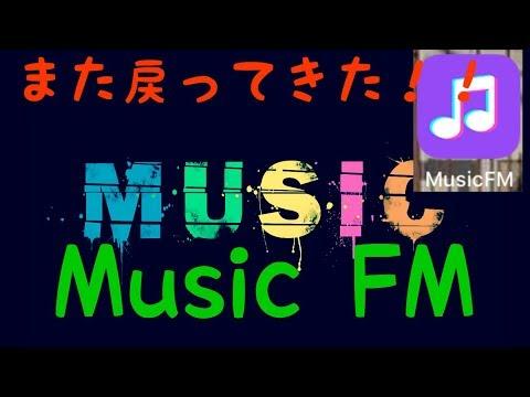 また戻ってきたmusic fm!!