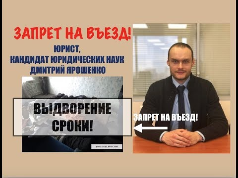 Запрет на въезд в Россию.  Выдворение.  Сроки.  Гражданство РФ.  юрист.  адвокат
