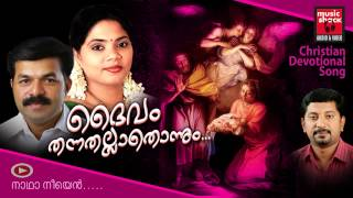 New Christian Devotional Songs Malayalam 2014 | Daivam Thannathallathonnum | Wilson Piravom Songs