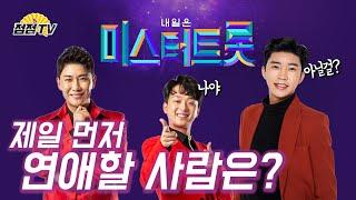 (얼굴없는 무당, 서울점집) 미스터트롯 출연자 중! 가장 먼저 연애 할 사람~~?!! [점점TV]