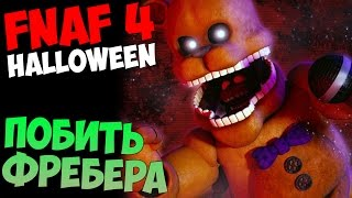 ПРОХОЖДЕНИЕ Five Nights At Freddy s 4 Halloween - СТРАШНАЯ НОЧКА