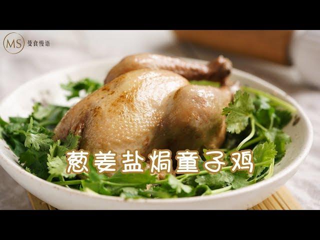 [Eng Sub]童子鸡表示自己并不想长大,只想被盐焗【曼食慢语】*4K