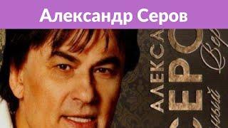 Сотрудник ток-шоу озвучил гонорары Александра Серова за участие в скандальных программах