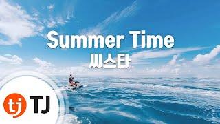 [TJ노래방] Summer Time - 씨스타(Sistar) / TJ Karaoke