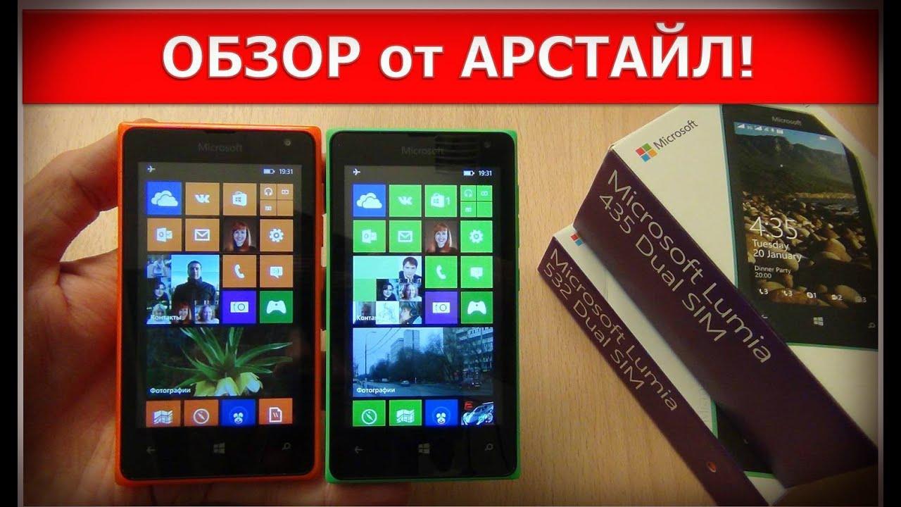 Microsoft Lumia 532 Две Сим-карты - Поддержка