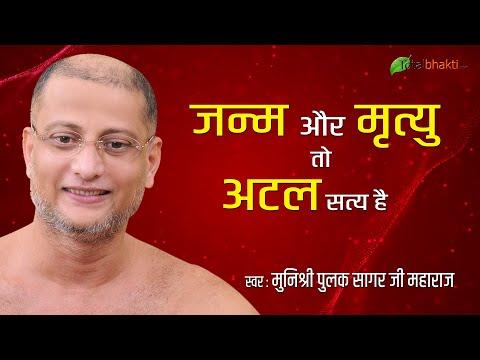 th-movie - Muni Pulak Sagar Ji Maharaj   Pravachan   Part 46