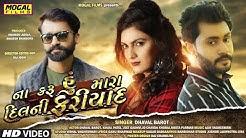 Dhaval Barot - Na Karu Hu Mara Dil Ni Fariyad | Latest Song