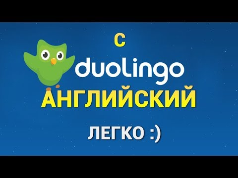 Учим английский с Duolingo! (легко)