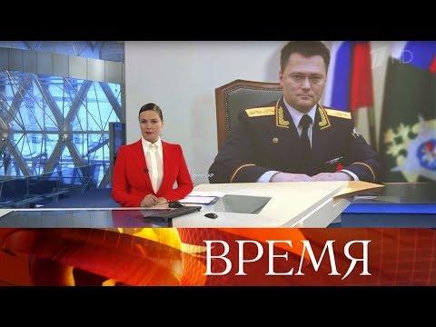 """Выпуск программы """"Время"""" в 21:00 от 22.01.2020"""
