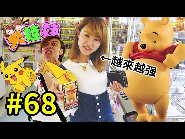 YUMA越來越强了!今天夾最新Pokemon電影版皮卡丘和露肚子維尼熊~【火曜夾娃娃】#68