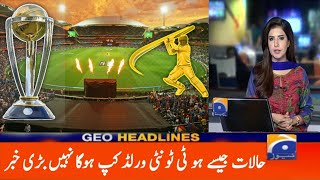 Icc t20 world cup 2020 latest new update Schedule | icc t20 world cup latest news.