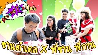 ซานต้าเดล ให้ของขวัญ พี่ซานSunbeary & พี่กานKNN โดนแกล้ง!! | Around The Dale