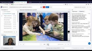 Вебинар «Интерактивная доска на уроке: дидактические возможности»