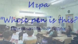 Игровая деятельность на уроках английского языка.