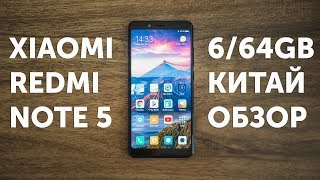 Обзор Xiaomi Redmi Note 5 (Pro) 6GB 64GB и отзыв (Redmi Note 5 China Review)