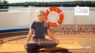 Ирина нельсон йога кундалини упражнения  для бесконечности