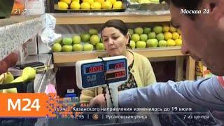 """""""Московский патруль"""": Как обвешивают на рынке покупателей  - Москва 24"""