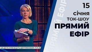 """Ток-шоу """"Прямий ефір"""" від 15 січня 2020 року"""
