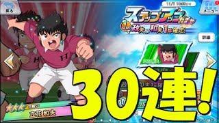 【キャプテン翼 ZERO】実況#13 立花狙い本アカでも30連!【キャプゼロ】【Captain tsubasa ZERO】