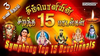 15-top-15-symphony-tamil-devotional-hits