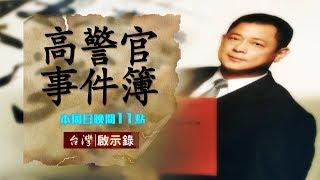 台灣啟示錄 全集20180909 不可思議破案實錄/通靈神探就是他/縫紉女工創塑身衣王國