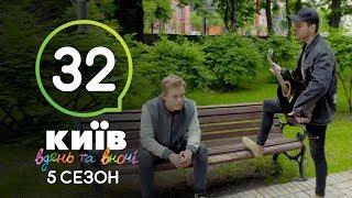 Киев днем и ночью - Серия 32 - Сезон 5