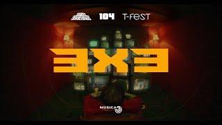 Gruppa Skryptonite 3x3 Feat 104 T Fest