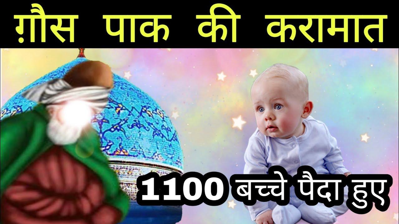 Ghous Pak Ki Karamat , 1100 बच्चे पैदा हुए , Gous pak ka waqia
