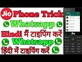 JIO phone me whatsapp per Hindi typing kaise Kare,how to use whatsapp Hindi typing in Jio phone