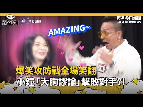 NOW辯風向/爆笑攻防戰全場笑翻  小鐘「大胸謬論」擊敗對手?!