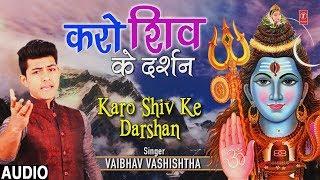 करो शिव के दर्शन Karo Shiv Ke Darshan I Shiv Bhajan I VAIBHAV VASHISHTHA I Full Audio Song
