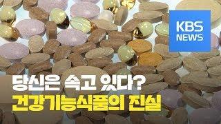 [197회] 당신이 속고 있는 건강기능식품의 진실! /…