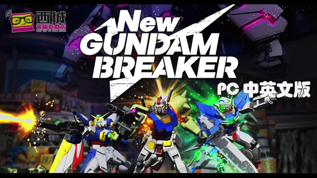 對戰新作《新 鋼彈創壞者》New GUNDAM BREAKER 實戰畫面 - YouTube