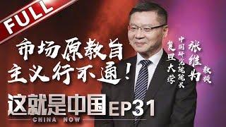 【Full】《这就是中国》第31期:社会主义有市场 资本主义有计划 张维为教授剖析市场原教旨主义为何行不通?【东方卫视官方高清】
