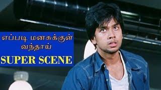 Eppadi Manasukkul Vanthai - Seenu Kills Sam | P. V. Prasath | Vishva, Irfaan