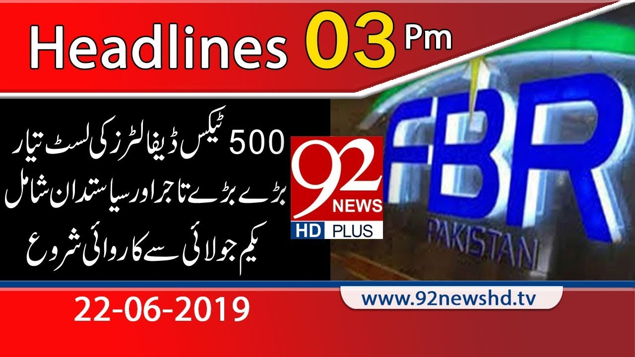 News Headlines | 3:00 PM | 24 June 2019 | 92NewsHD