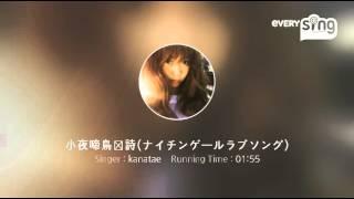 Singer : kanatae Title : 小夜啼鳥恋詩(ナイチンゲールラブソング) 良...