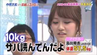 AKB48島田晴香、ダイエット失敗ならグループ卒業へ!? 「誕生日までに48k...