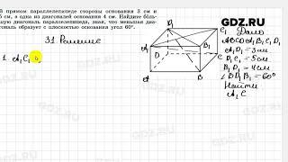 № 31 - Геометрия 10-11 класс Погорелов