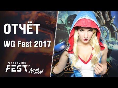 WG Fest 2017 Обзор. Как это было! [World of Tanks]