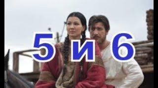 Золотая Орда 5 и 6 Серия Смотреть онлайн, Дата выхода, содержание фильма