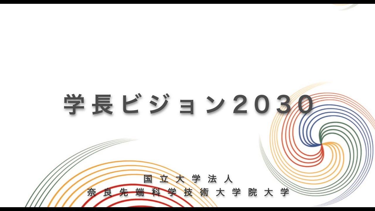 大学 奈良 入試 科学 先端 技術 大学院 学生募集要項 奈良先端科学技術大学院大学