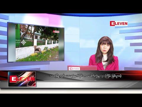 မေလ ၁၆ ရက်နေ့ ညပိုင်းသတင်းအစီအစဉ်  (ည ၈ နာရီ တိုက်ရိုက်ထုတ်လွှင့်မှု)