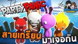Party Panic - 4 สหายสายเกรียน ความฮาจึงเกิดขึ้น ft.Kn,Uke