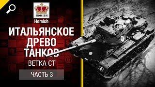 Итальянское Древо Танков - Полная Ветка СТ - Часть 3 - от Homish [World of Tanks]