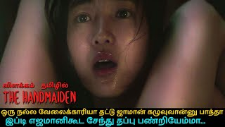 THE HANDMAIDEN 2016▹South Korean Movie Explained▹Twisted Movie Story & Explanation in Tamil▹Mu v